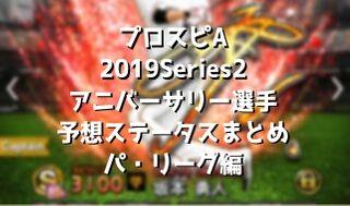2019Series2アニバーサリー選手パ・リーグ