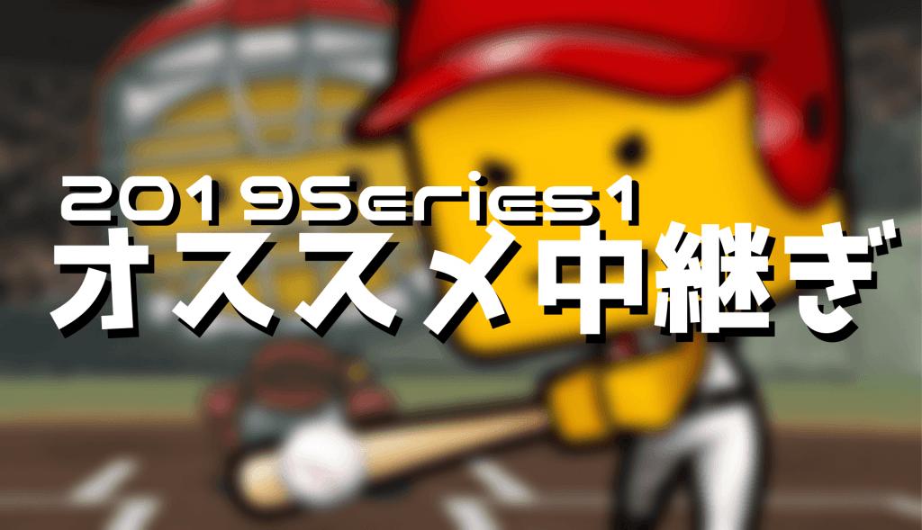 プロスピA:2019Series1オススメ中継ぎ投手