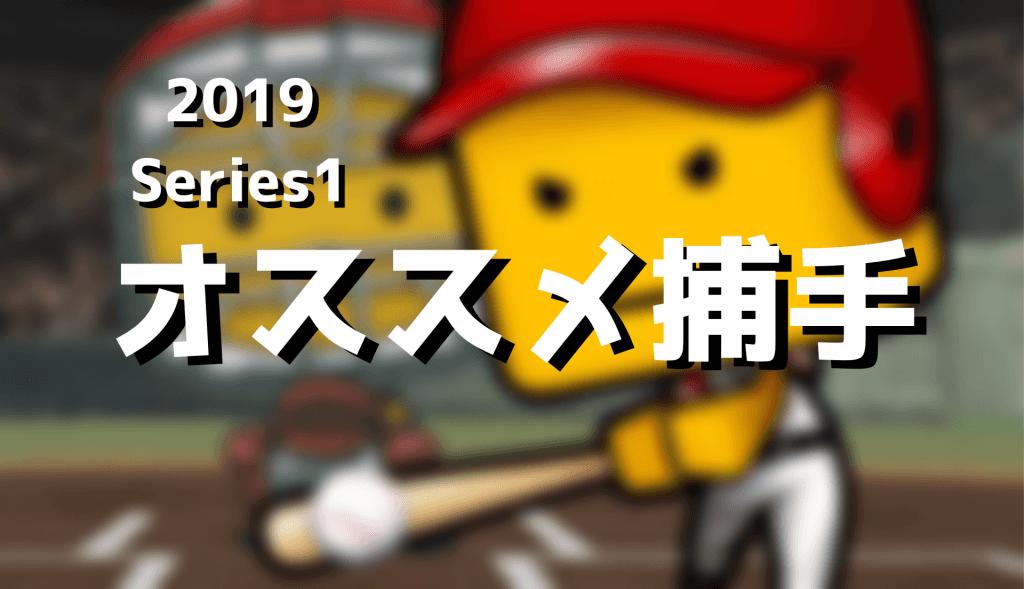プロスピA:2019 Series1オススメ捕手