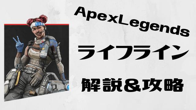 ApexLegendsライフライン解説&攻略