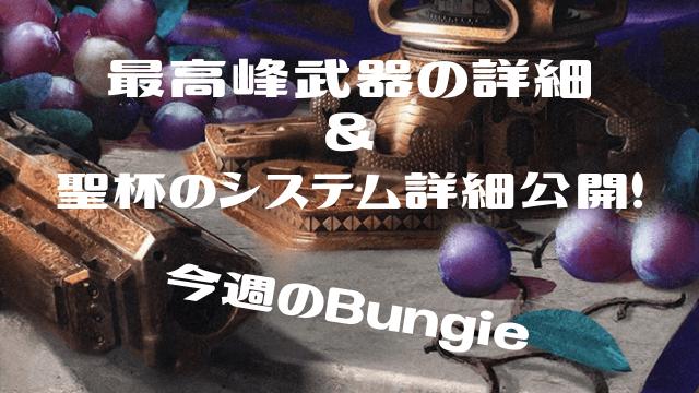 Destiny2今週のBungie20190601