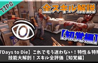 7dtd_skill_samune1