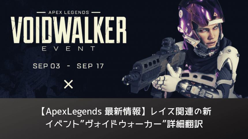 ApexLegends-New-event-voidwalker