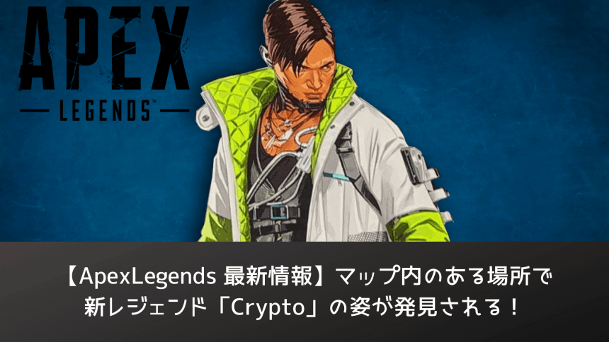 ApexLegends-crypto-appeared