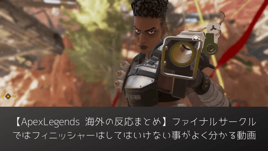 ApexLegends-finisher-play
