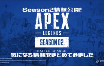 ApexLegends-season2-reveal