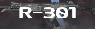 ApexLegendsの武器R-301の解説攻略