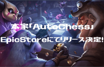 AutoChess-in-the-Epicstore