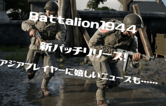 Battalion1944-new-patch-note-for-Japanese