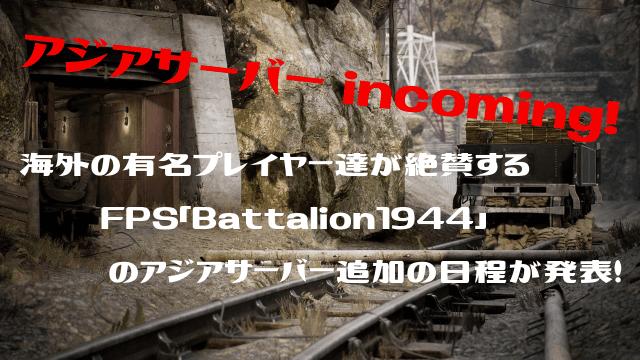 Battalion1944-sea-server
