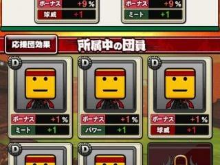 プロスピ応援団05