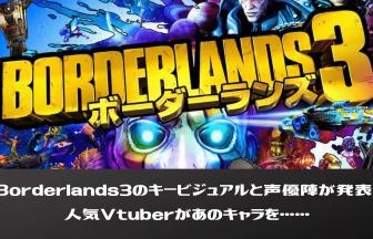 Borderlands3-20190624