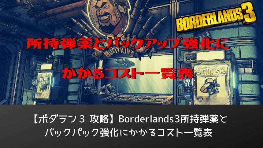Borderlands3-list-of-upgrade