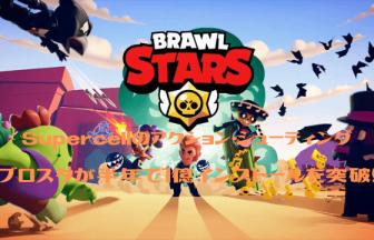 BrawlStars-sales