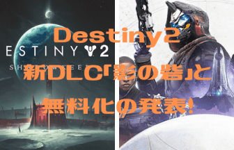 Destiny2-shadowkeep-and-newlight