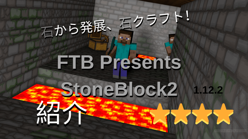FTB Presents StonBlock2