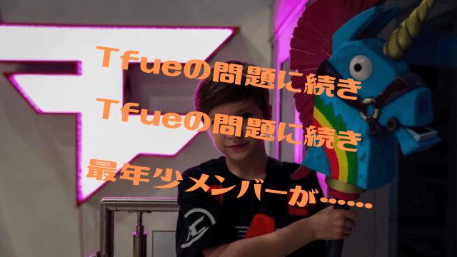 FaZe-H1ghSky1-banned-twitch