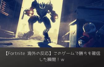 Fortnite-4robot-to-win
