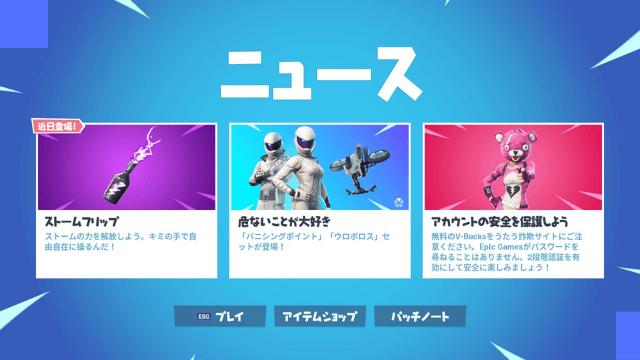 Fortnite-New-item-StormFlip-ingame-news
