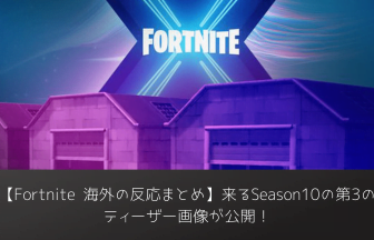 Fortnite-Season10-3rd-teaser