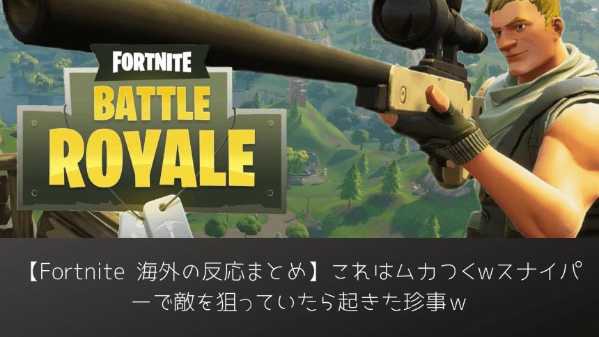 Fortnite-fanny-sniper-play