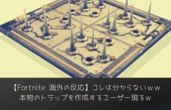 Fortnite-hunting-trap