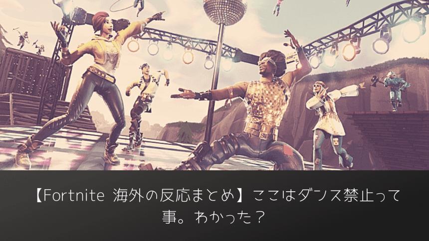 Fortnite-no-dancing