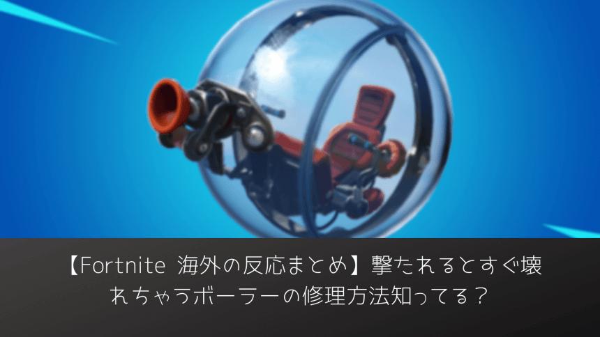 Fortnite-repairboller