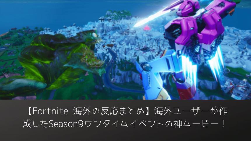 Fortnite-season9-onetime-event
