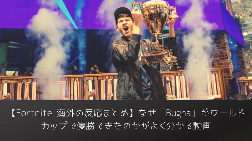Fortnite-why-Bugha-won-worldcup