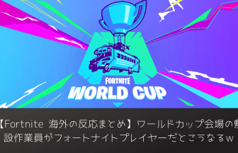 Fortnite-worldcup-dance