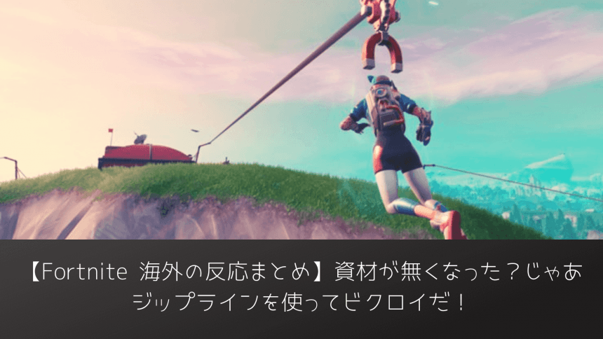 Fortnite-zipline-play