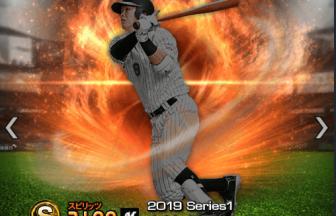プロスピA 2019S1:中村奨吾選手データ