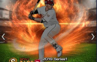 プロスピA 2019S1:オコエ瑠偉選手データ