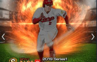 プロスピA 2019S1:田中広輔選手データ
