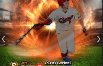 プロスピA 2019S1:安部友裕選手データ