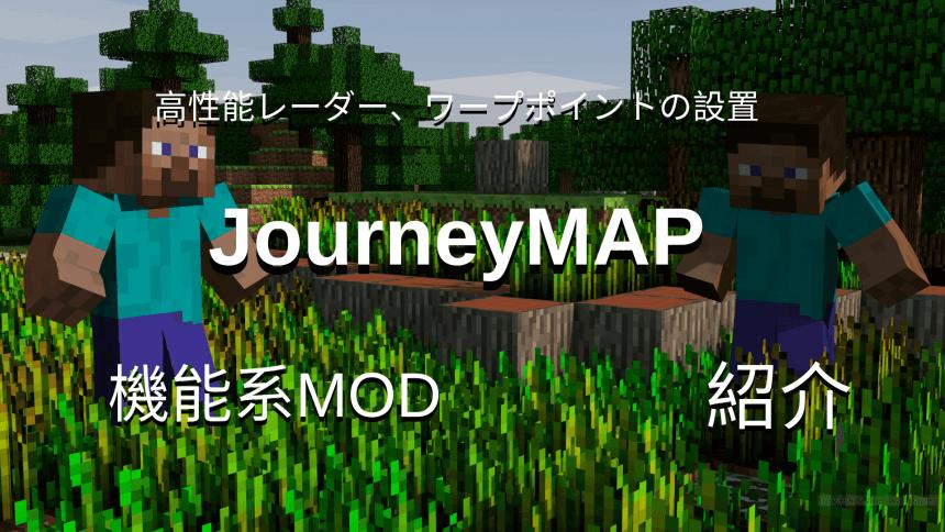JourneyMapTOP