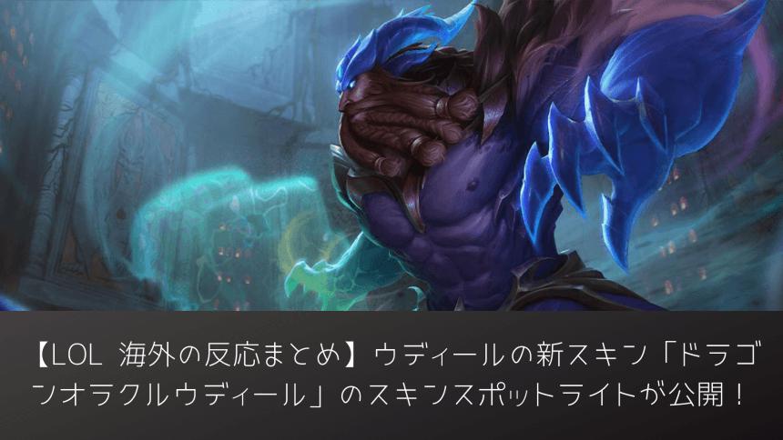 LOL-Udyr-New-skin-DragonOracleUdyrSkin