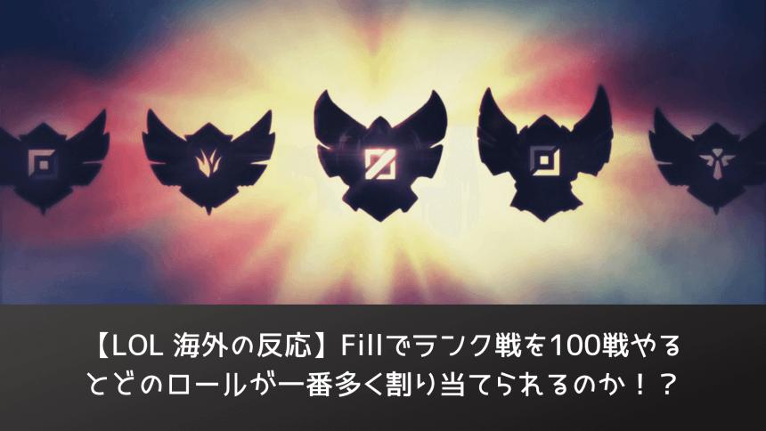 LoL-Fill-Rank-100-gameplay