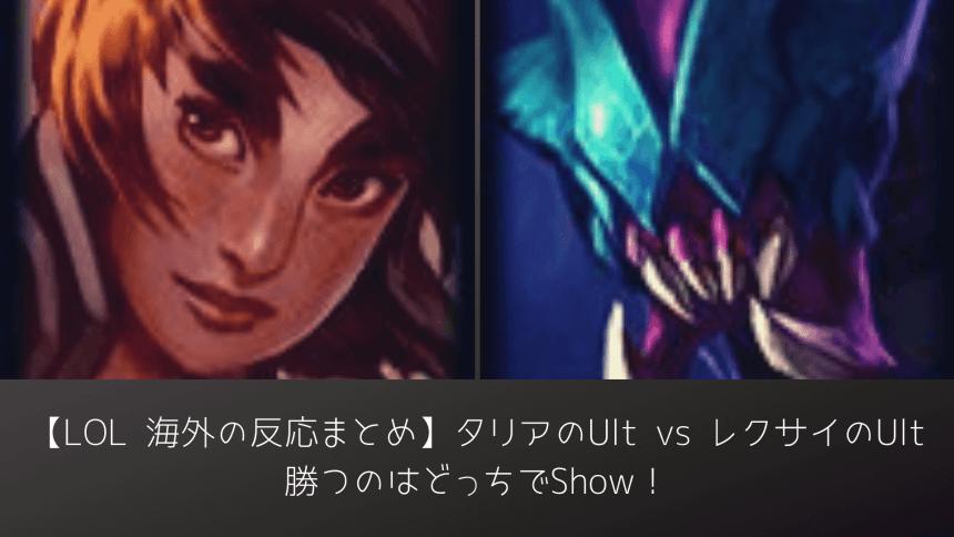 LoL-Taliyah-vs-RekSai