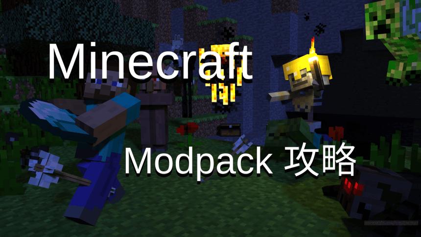Minecraft Modpack攻略