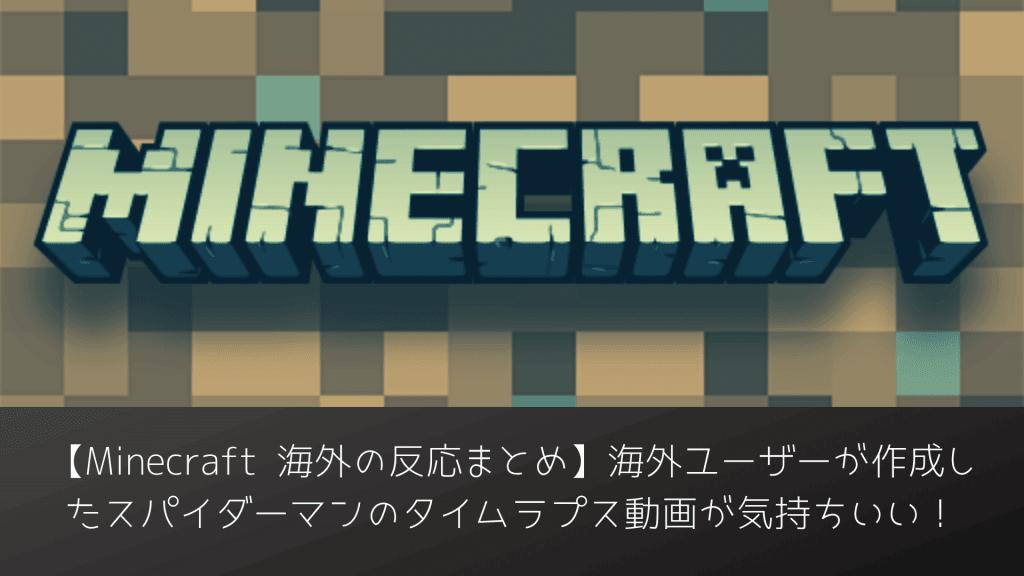Minecraft-Spiderman-timelapse