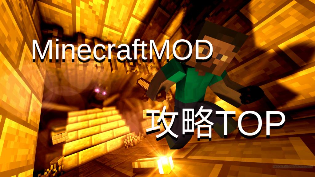 MinecraftMod 攻略TOP
