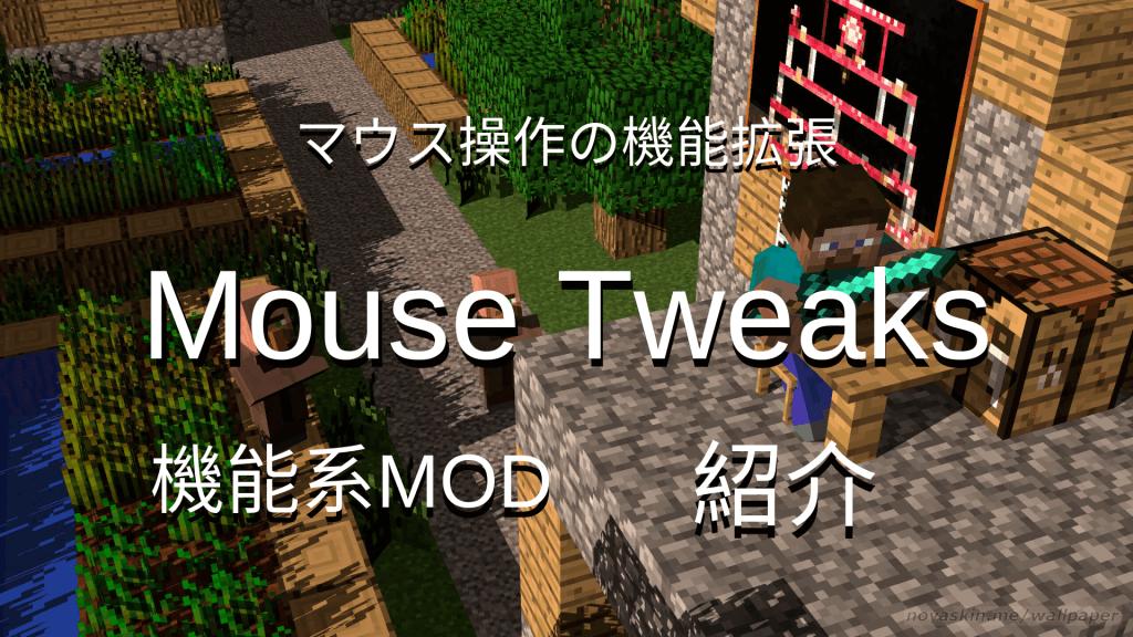 Mouse TweaksTOP