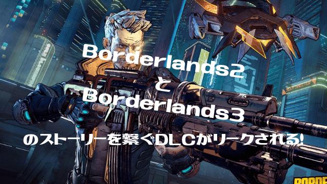 New-DLC-leaks-on-borderland2