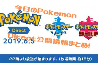 New-Pokemon-sword-shield