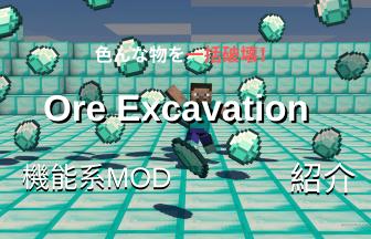 Ore ExcavationTOP
