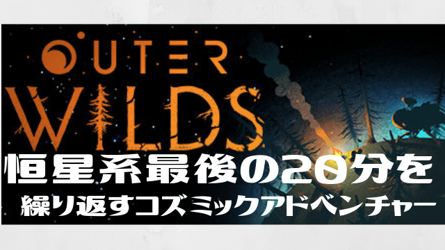 OuterWilds20190529