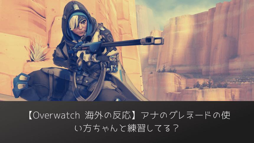 Overwatch-ana-nice-granade