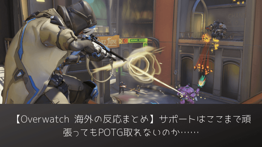 Overwatch-ana-want-potg